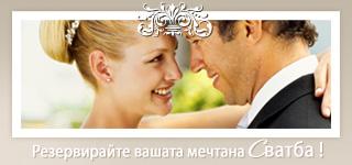 Сватбени тържества